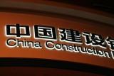 中国建设银行标识 门头背发光字 厂家批发 标识供应商