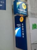 建行标识 建行灯箱 24小时自助大灯箱 标识供应商