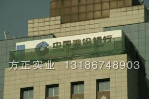 建设银行标识 楼顶背发光字 厂家批发 标识供应商