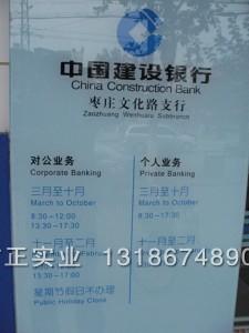 建设银行标牌 挂墙式时间牌 指示牌 设计制作 设计订做