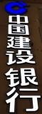建设银行标识 黑发白板内发光字 厂家批发 标识供应商