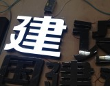 建设银行标识 黑发白板浇注内发光字 厂家批发 标识供应商