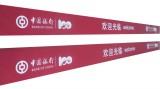 中国银行广告标识 中行标识 防撞条 门条