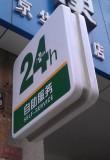 邮政储蓄银行广告标识  24小时服务小灯箱 厂家定制批发