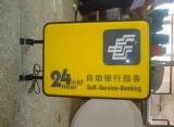 邮政储蓄银行 24小时自助银行服务灯箱 厂家定做批发