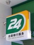 邮政储蓄银行广告标识  自助银行悬挑招牌 24小时灯箱 厂家定做批发