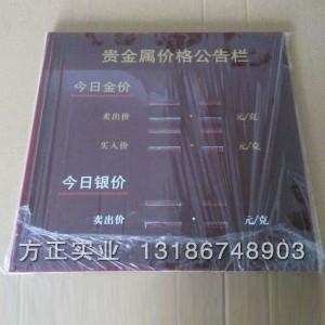 农业银行贵金属价格公告栏 银行标识订制 厂家批发