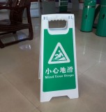 中国农业银行  服务指示牌  小心地滑 厂家设计制作批发