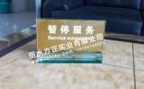 中国农业发展银行 农发行员工工位牌 银行标识 厂家标识定制