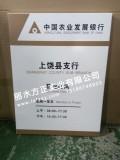 中国农业发展银行 农发行挂墙式时间牌 银行标识 厂家标识定制