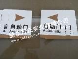 中国农业发展银行 农发行推拉自动门 银行标识 厂家标识定制