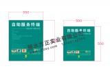 中国农业银行 农行平板式操作说明 银行标识定制