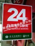 农商银行/农村信用社标识侧翼灯箱 24小时小灯箱银行标识定制
