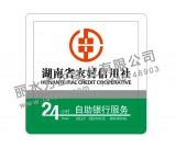 农商银行/湖南省农村信用社侧翼灯箱 24小时小灯箱银行标识定制