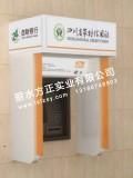 农商银行\信用社离行式取款机整套 银行标识定制厂家定制