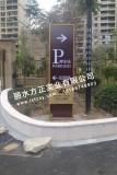 星级酒店宾馆指示牌引导牌