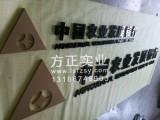 中国农业发展银行 农发行背景水晶字 银行标识产品 厂家标识定制
