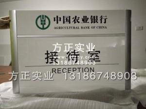 农业银行标识 农行科室门牌接待室门牌 银行VI系统 标识供应商