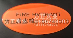 消火栓 高档亚克力标识牌
