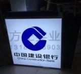 中国建设银行标识 标识小灯箱 厂家批发 标识供应商