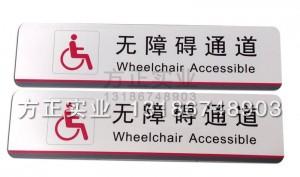 工行无障碍通道 注意台阶标识牌 小心地滑铝牌