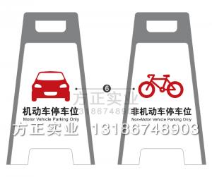 工行新VI工行立地式停车牌 工行新款机动车 停车牌 小心地滑牌