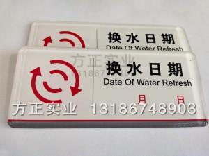 工行新款换水时间指示牌可涂写饮用水更换时间标识
